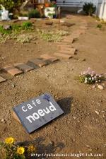 cafe noeud◇店外