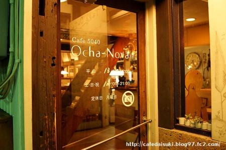 Cafe 5040 Ocha-Nova◇エントランス