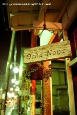 Cafe 5040 Ocha-Nova◇看板