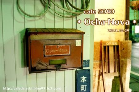Cafe 5040 Ocha-Nova◇店外