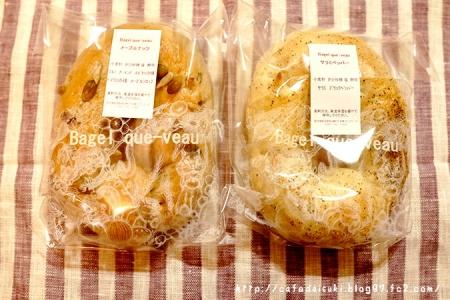 Bagel que-veau◇メープルナッツ&サラミペッパー