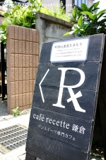 cafe recette◇看板
