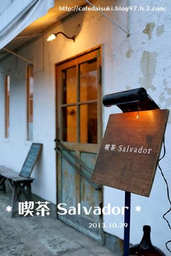喫茶 Salvador◇店外