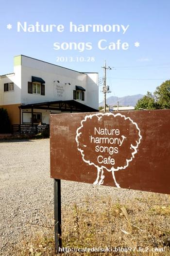 Nature harmony songs Cafe◇店外
