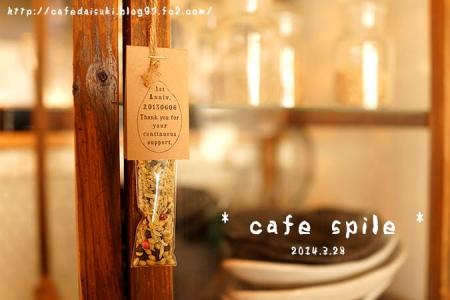 cafe spile◇店内