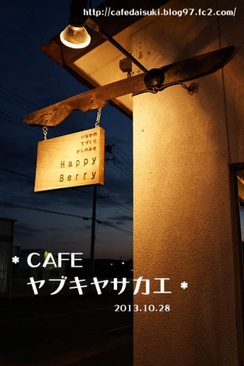 CAFE ヤブキヤサカエ◇看板
