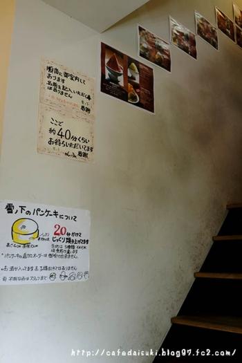 雪ノ下銀座◇階段
