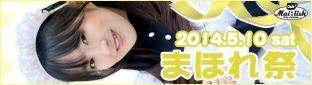 20140510bana.jpg