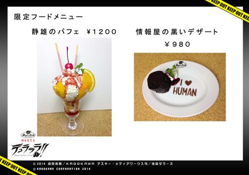dessert20140610a.jpg