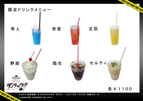 drink20140610a.jpg