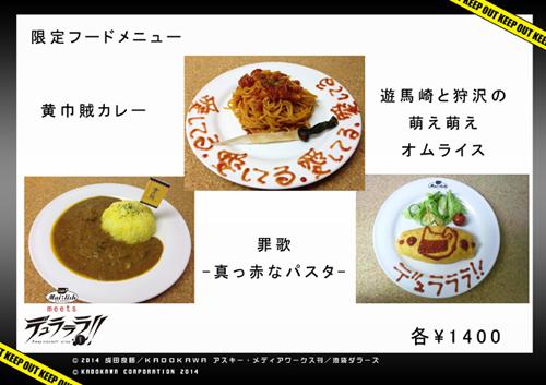menu20140610a.jpg