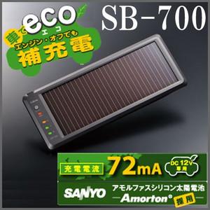 sb-700.jpg
