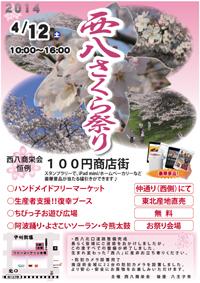 14_sakura.jpg