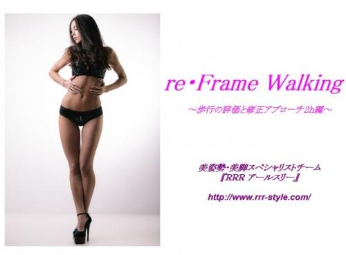 reFrame walking