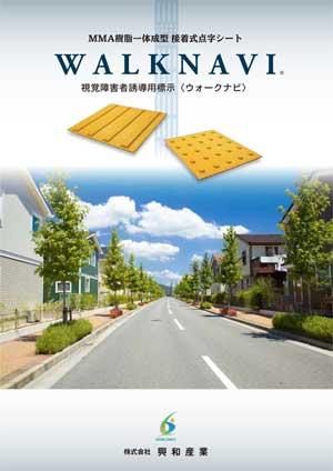 ●興和産業 ウォークナビ 表面01