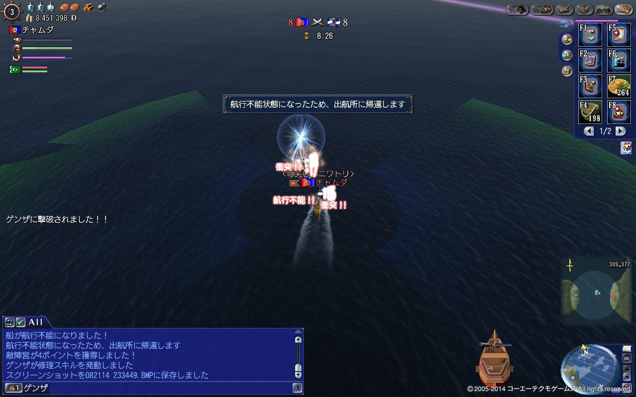 戦艦ヤマザ☆VS黒船