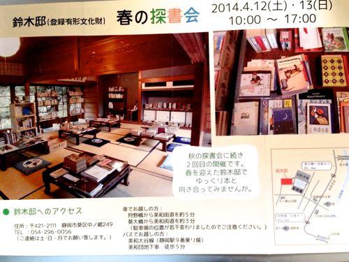 IMG_4447suzuki.jpg