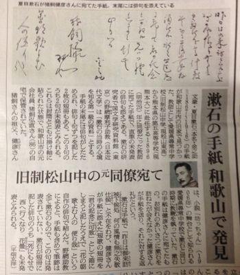 IMG_4959soseki.jpg