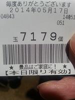 7100発