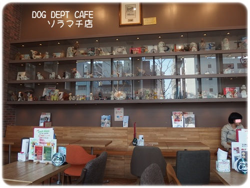 DOG DEPT CAFE ソラマチ店