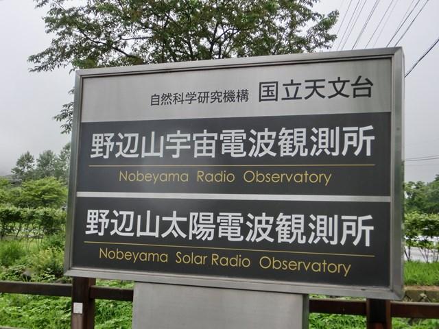 s-清里の旅再び 2014年夏 コンデジ 026