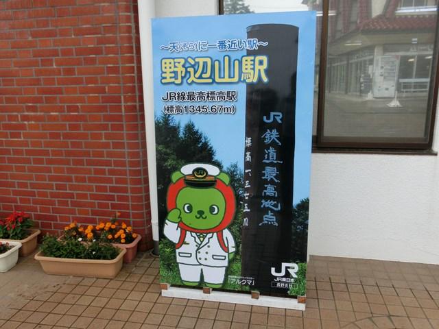 s-清里の旅再び 2014年夏 コンデジ 061