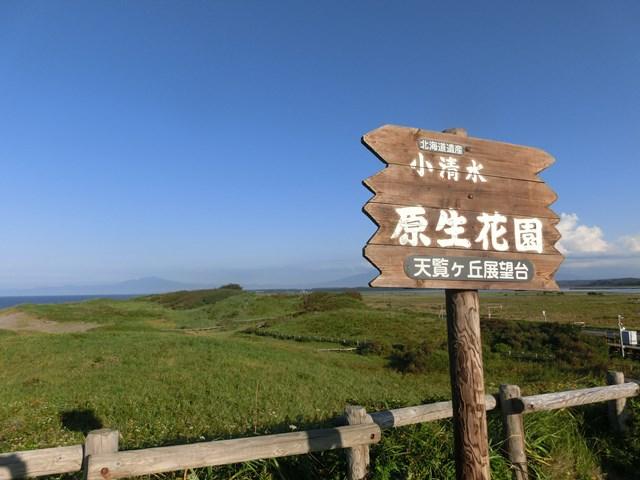 s-旅行部 北海道 道東編 045