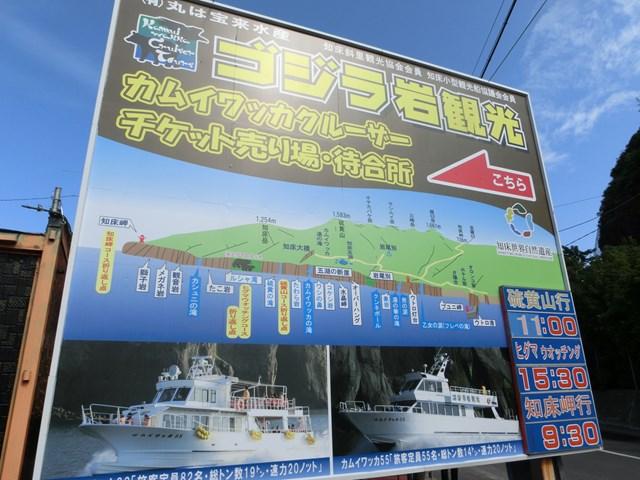 s-旅行部 北海道 道東編 061
