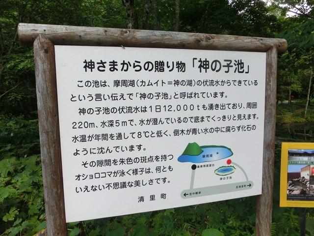 s-旅行部 北海道 道東編 094