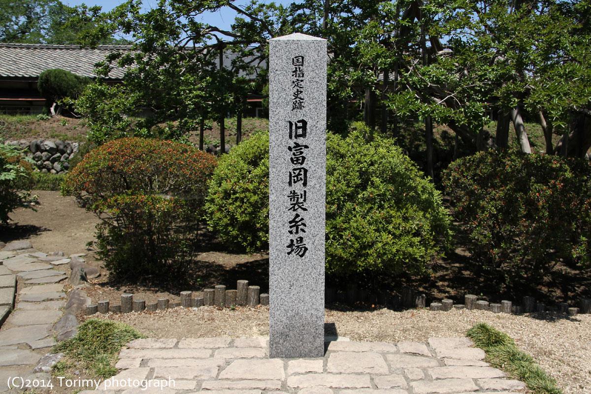 富岡製糸場跡
