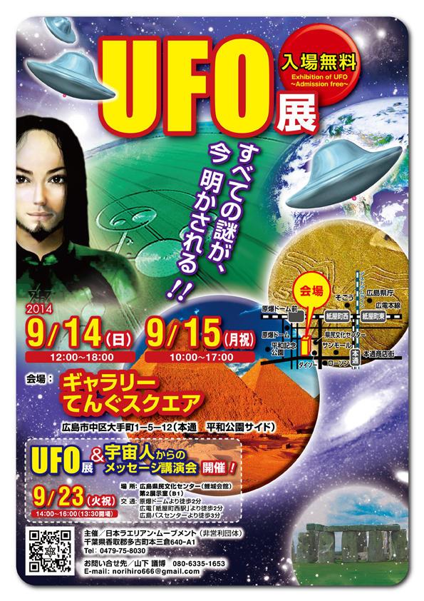 AH69.9月広島パネル展