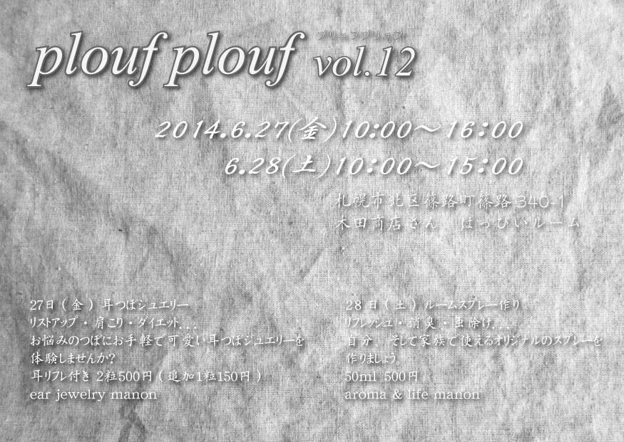 ploufplouf12_201405141135553f1.jpg