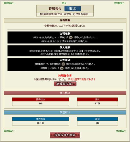 5合戦-1