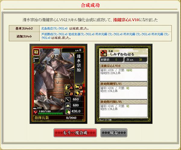 清水Lv10