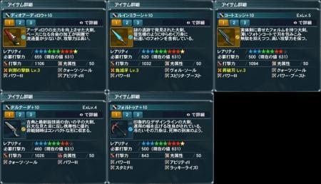 ソード詳細 2014/03/19