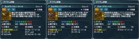 パルチザン詳細 2014/03/19