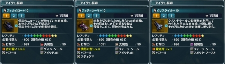 ワイヤードランス詳細 2014/03/19