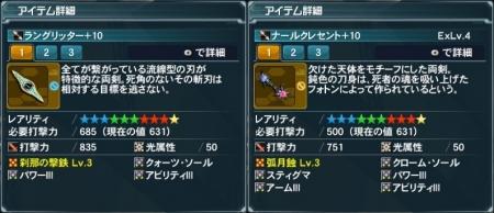 ダブルセイバー詳細 2014/03/19