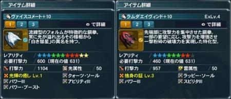 ナックル詳細 2014/03/19
