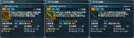 カタナ詳細 2014/03/19