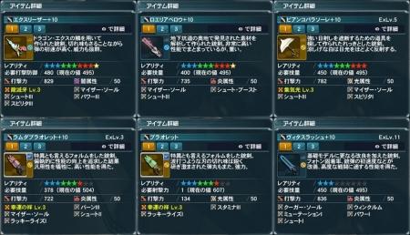 ガンスラッシュ詳細 2014/03/19