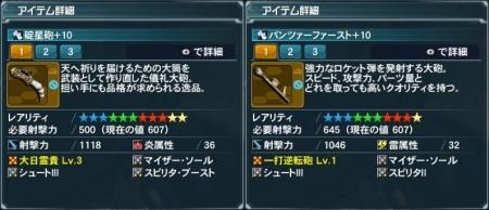 ランチャー詳細 2014/03/19