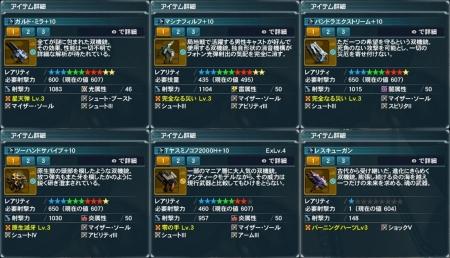ツインマシンガン詳細 2014/03/19