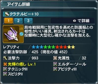 タリス詳細 2014/03/19