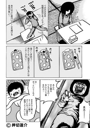 押切蓮介02