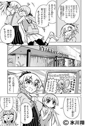篠崎さん4月23日更新