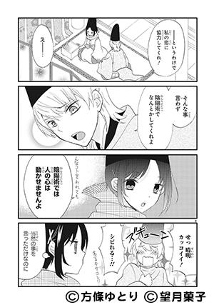 晴明さん4月23日更新new