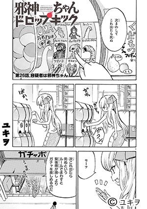 5/14【邪神ちゃんドロップキック】ブログ用