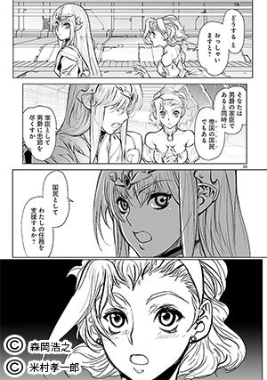 5/14【星界の紋章】ブログ用