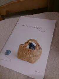 麻ひもの編み方の本